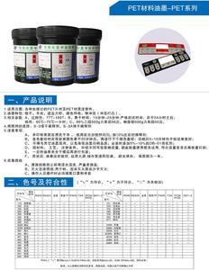 PET材料油墨-PET系列
