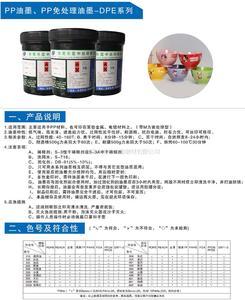 PP油墨、PP免处理油墨-DPE系列