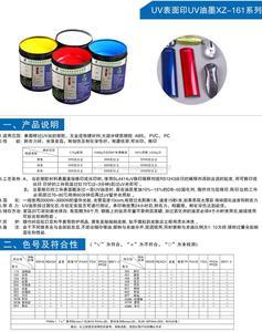 UV表面印UV油墨XZ-161系列